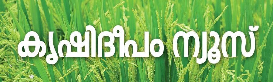 krishideepam-news-logo